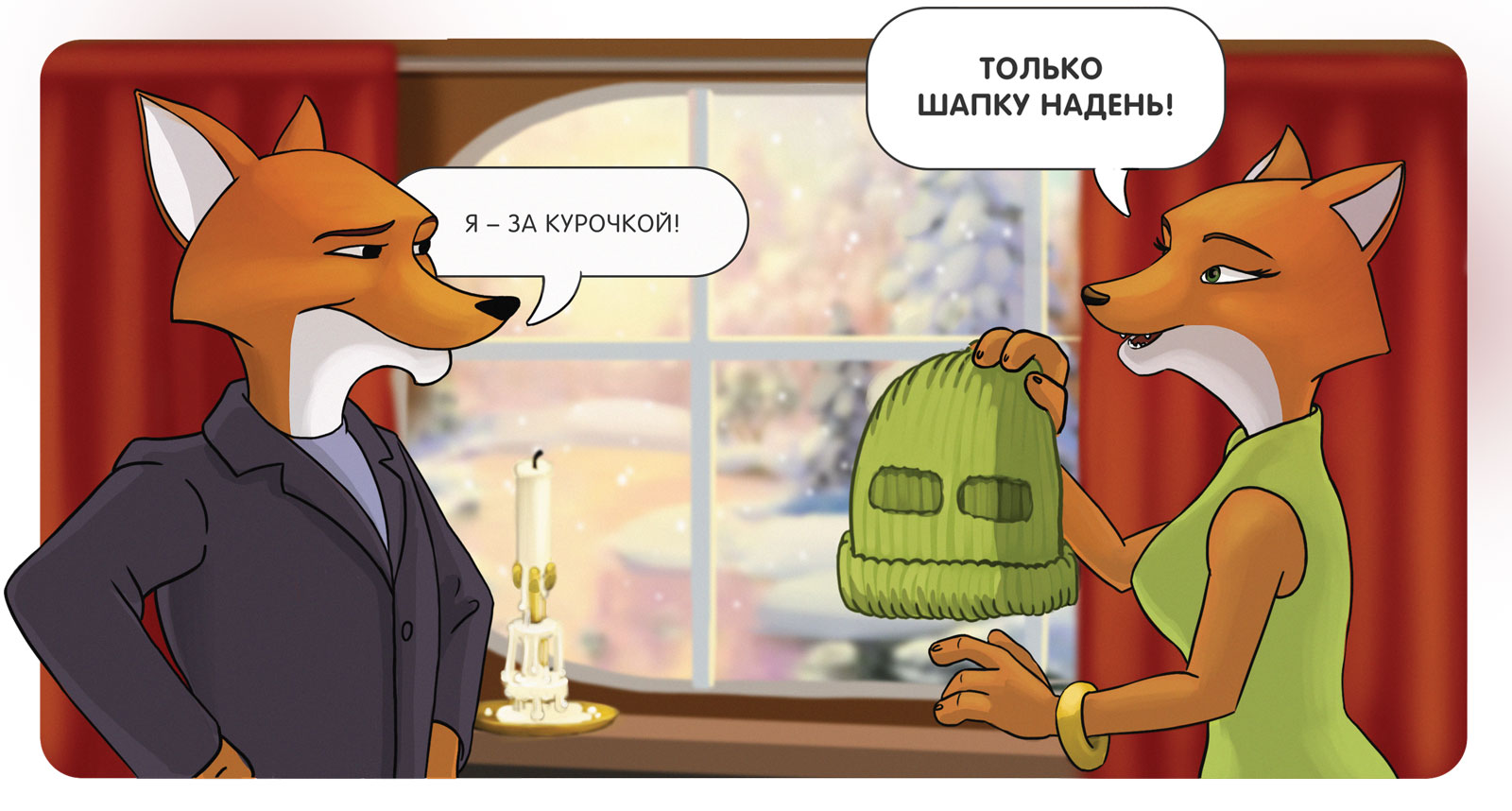 12_december_Troekurovo_smartians