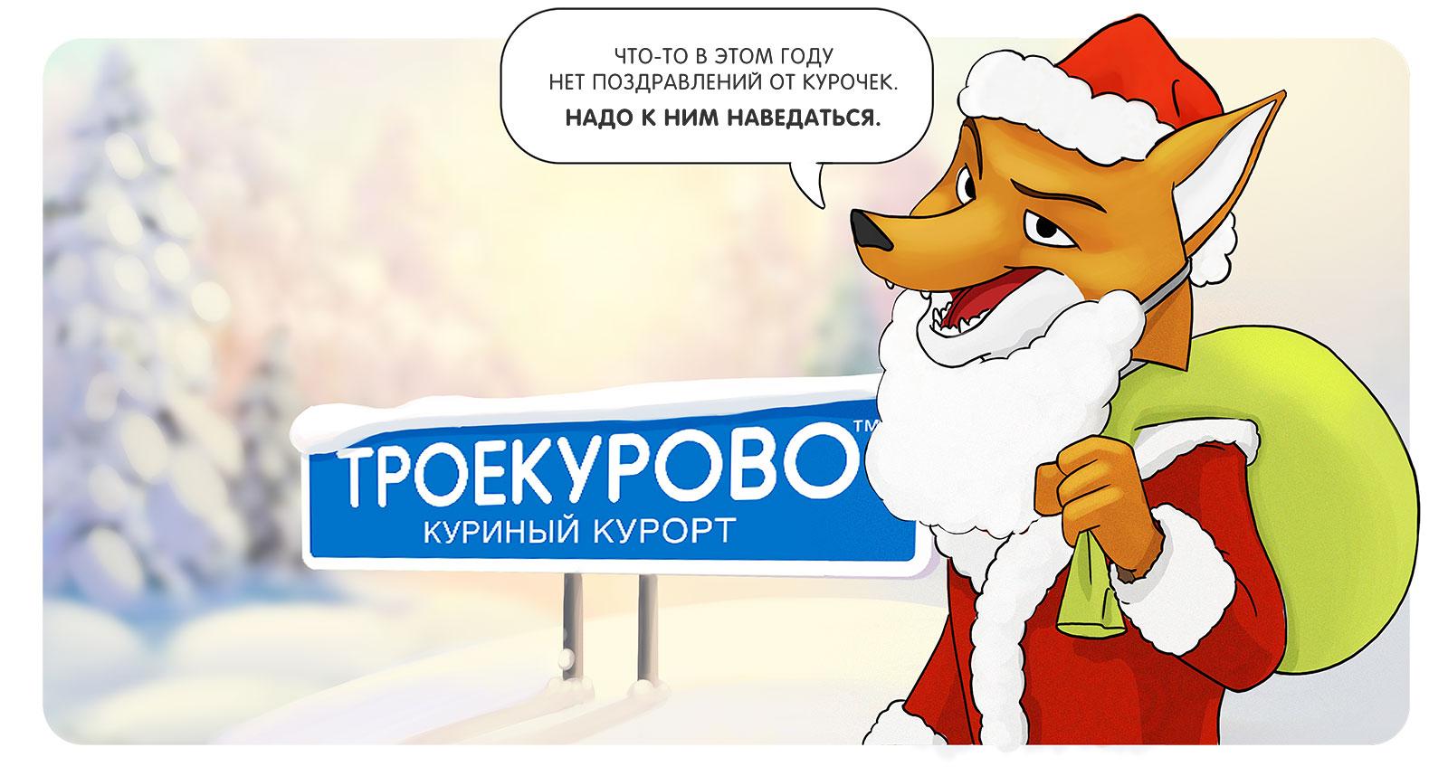 1_january_Troekurovo_smartians