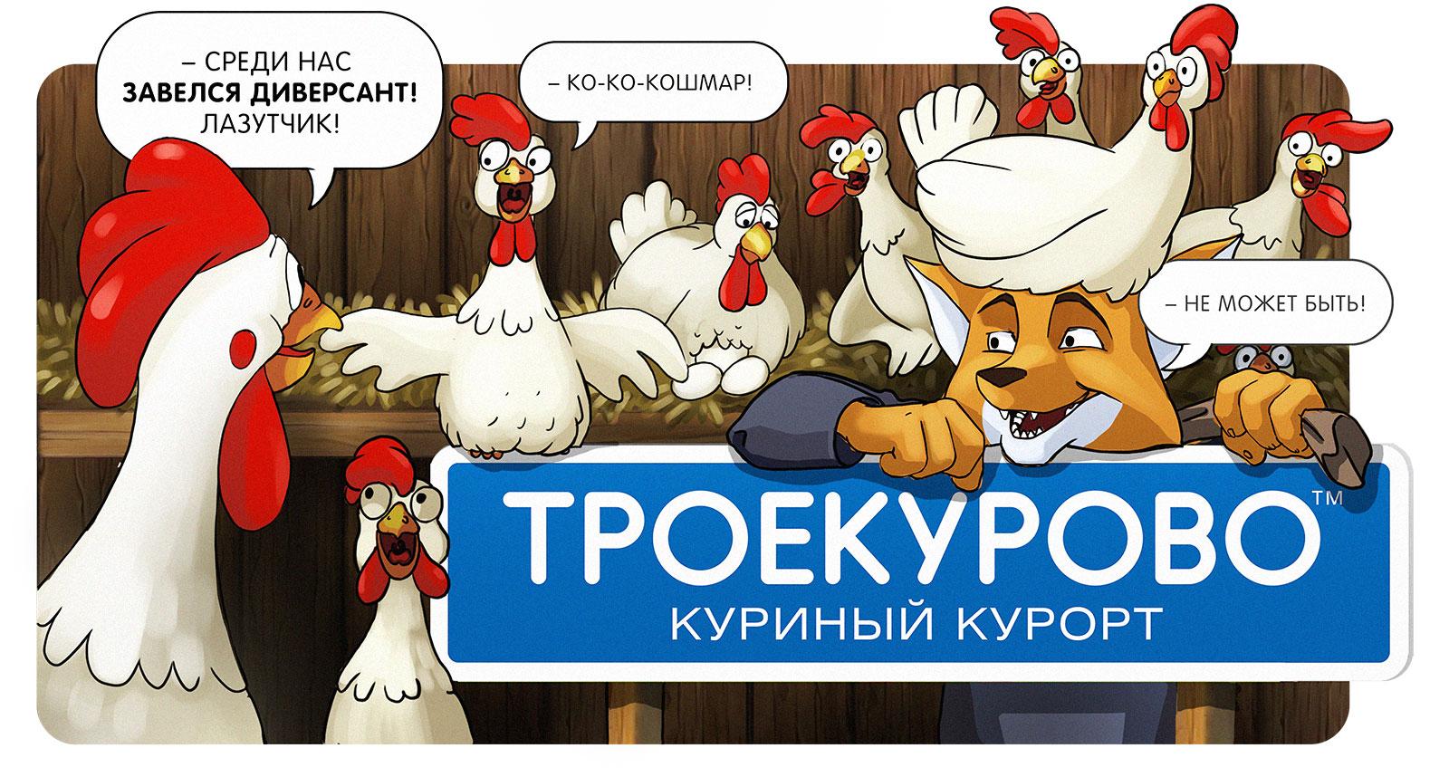 2_february_Troekurovo_smartians
