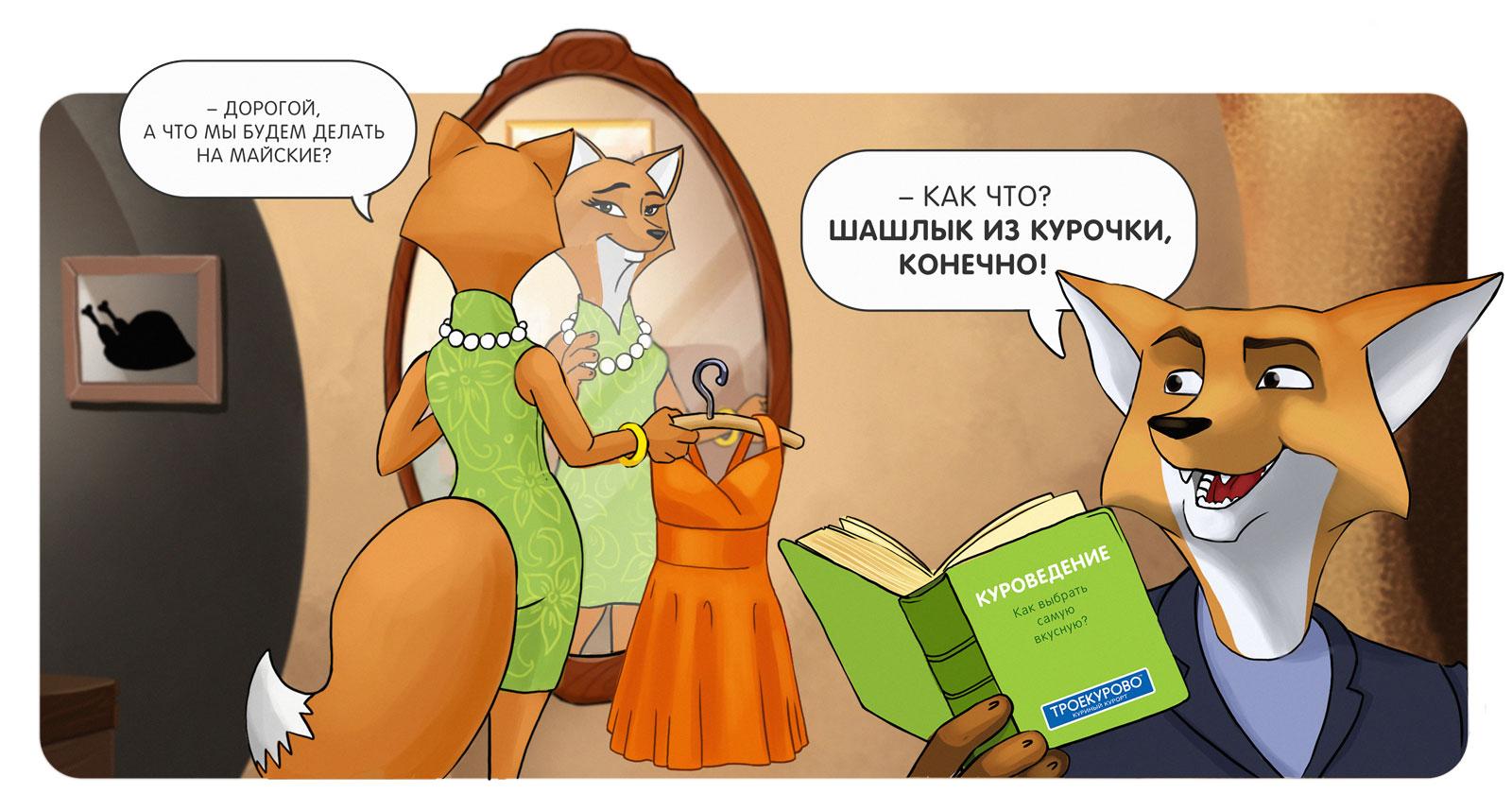 5_may_Troekurovo_smartians