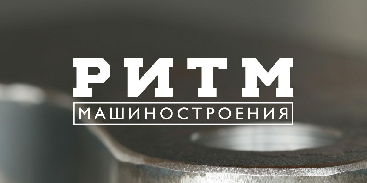 Ritm_logo_smartians