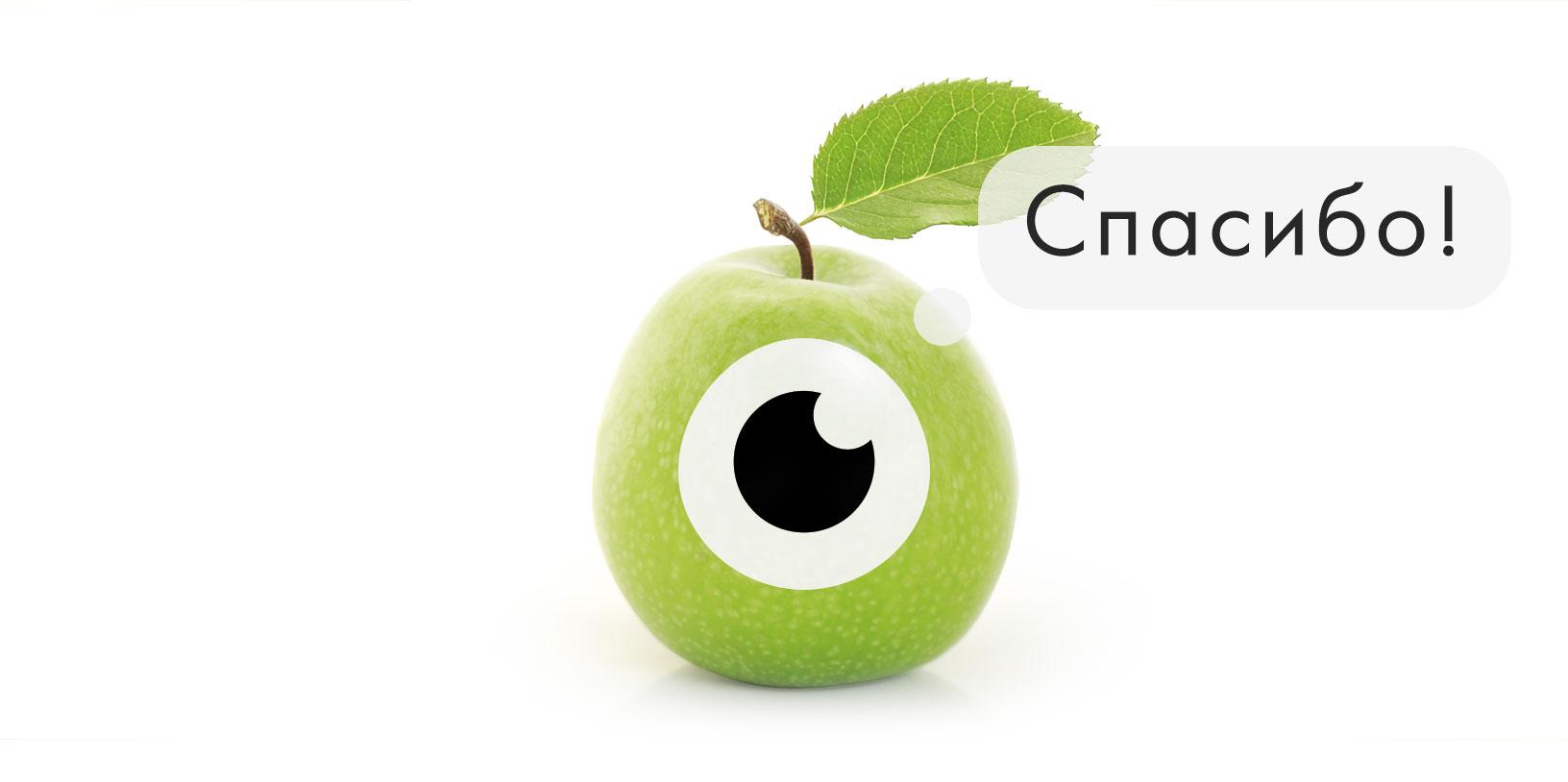 автомобили искренне, картинка спасибо с яблоками вообще
